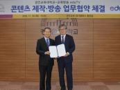 경인교대-eduTV, 업무협약 체결
