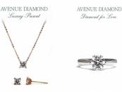 에비뉴 다이아몬드, '2018 반지위크' 이벤트 참여