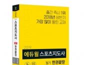 에듀윌 스포츠지도사 필기시험 교재, 온라인서점 베스트셀러 '1위'