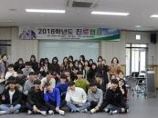 군산대, 2018학년도 진로캠프 운영
