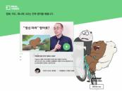 리얼클래스, 영어 강좌 '9+1 완강맞춤형 패키지' 출시