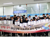 용인송담대, 취업날개 서포터즈 2기 발대식
