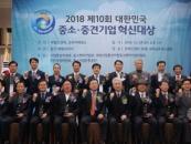 결혼정보회사 가연, 중소·중견기업 혁신대상 8년 연속 수상