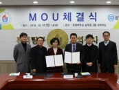 유원대, 친환경제품개발 업체 상원산업과 MOU