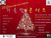 한국영상대 실용음악과, 불우이웃돕기 자선모금 콘서트 개최