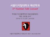서울디지털대, 오는 15일 '패션, 첨단을 입다' 토크콘서트