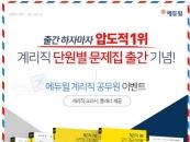 에듀윌 계리직공무원 기본서, 온라인서점 베스트셀러 1위
