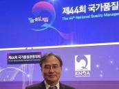 서일대 우태희 교수, 국가품질경영대회 대통령 표창