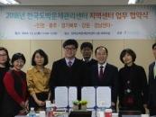 을지대-한국도박문제관리센터, 업무 협약식 체결