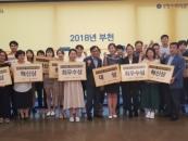 부천시, 사회적경제 활성화 우수기관 선정