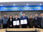 금오공대-세원그룹, 차체공정설계 전문 인력 양성 MOU