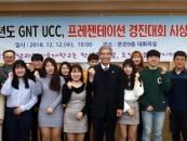 경남과기대, UCC·프레젠테이션 경진대회 시상
