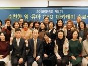 순천향대, 충청지역 최초 영·유아 CEO아카데미 제1기 수료