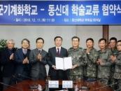 동신대·육군기계화학교, 우수 인재 양성 학술교류 협약