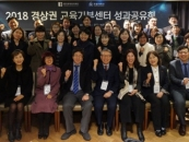 한동대 경상권 교육기부센터, 2018 성과 공유회 열어