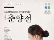 리소르젠떼 오페라단 공연 '오페라 춘향전', 한밭대서 개최