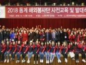 경인여대, 2018학년도 동계 해외봉사단 파견
