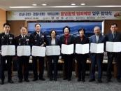 을지대, 성남시·경찰서와 공중화장실 불법촬영 범죄예방