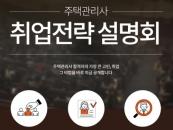 에듀윌, 주택관리사 합격 수기와 취업전략 설명회 서비스 제공