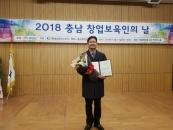 코리아텍 문일영 교수, 창업유공 도지사 표창