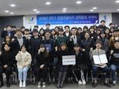 전주대, 청년 스타 창업가 육성 위한 장학사업 운영