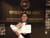 경일대 한정엽 씨, 중소벤처기업부 장관 표창