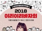 임블리, 박경림이 주최하는 '2018 이리이리바자회' 참여
