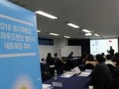 경기도-경기대, 스타트업 크라우드 펀딩 성과공유 자리 마련