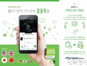 콜롬북스앱, 모바일 공간서 '함께하는 어학 스터디' 구현