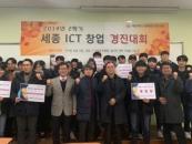 세종대, 세종 ICT 창업 경진대회 개최