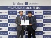 디파이타임홀딩스, 한국화장품제조와 MOU 체결