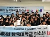 삼육대 창업동아리, 제8회 청소년 비즈쿨 개최
