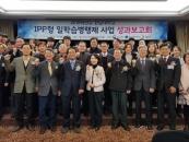 한남대, IPP형 일학습병행제 사업 성과보고회 개최