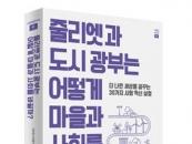 [서평]줄리엣과 도시 광부, 드론이 활약하는 사회 혁신의 파노라마
