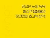 에듀윌 운전면허 필기시험 교재, 온라인 베스트셀러 1위