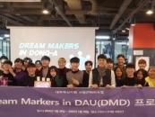 동아대, 체험형 창업교육 프로그램 개최