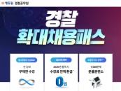 에듀윌, 경찰공무원 '경찰 확대채용패스' 수강생 모집
