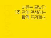 2019 에듀윌 GSAT 삼성직무적성검사 기출분석집, 베스트셀러 1위