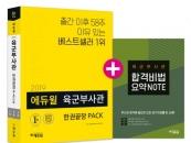 에듀윌 육군부사관 한권끝장 팩, 온라인서점 베스트셀러 1위