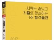 2019 에듀윌 농협은행 6급 NCS 기출분석집, 베스트셀러 1위