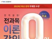 공인중개사 무료인강, 에듀윌 '전과목 이론강의 0원'