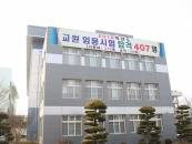 공주대 사범대학, 2019년교원임용시험 407명 합격