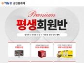 에듀윌, 공인중개사 '프리미엄 평생회원반' 수강생 모집