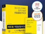 에듀윌 직업상담사 2급 기출문제 교재, YES24 베스트셀러 1위