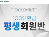 에듀윌, 주택관리사 '100% 환급 평생회원반' 수강생 모집