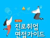 삼육대, 2019 진로·취업·면접 가이드북 발간