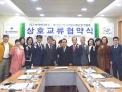 대구사이버대, 한국이민사회전문가협회와 MOU