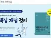 에듀윌, 사회복지사 1급 개념서 무료 제공 이벤트