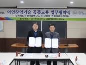 군산대-전라북도 수산기술연구소 협약 체결