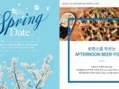 가연, 2030 미혼남녀 대상 '3월 미팅파티' 진행